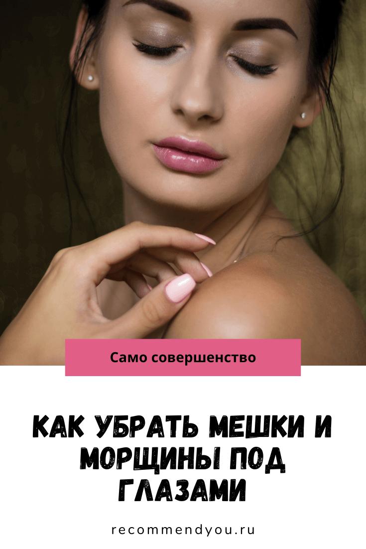 Как быстро убрать морщины и мешки под глазами в домашних условиях #красота