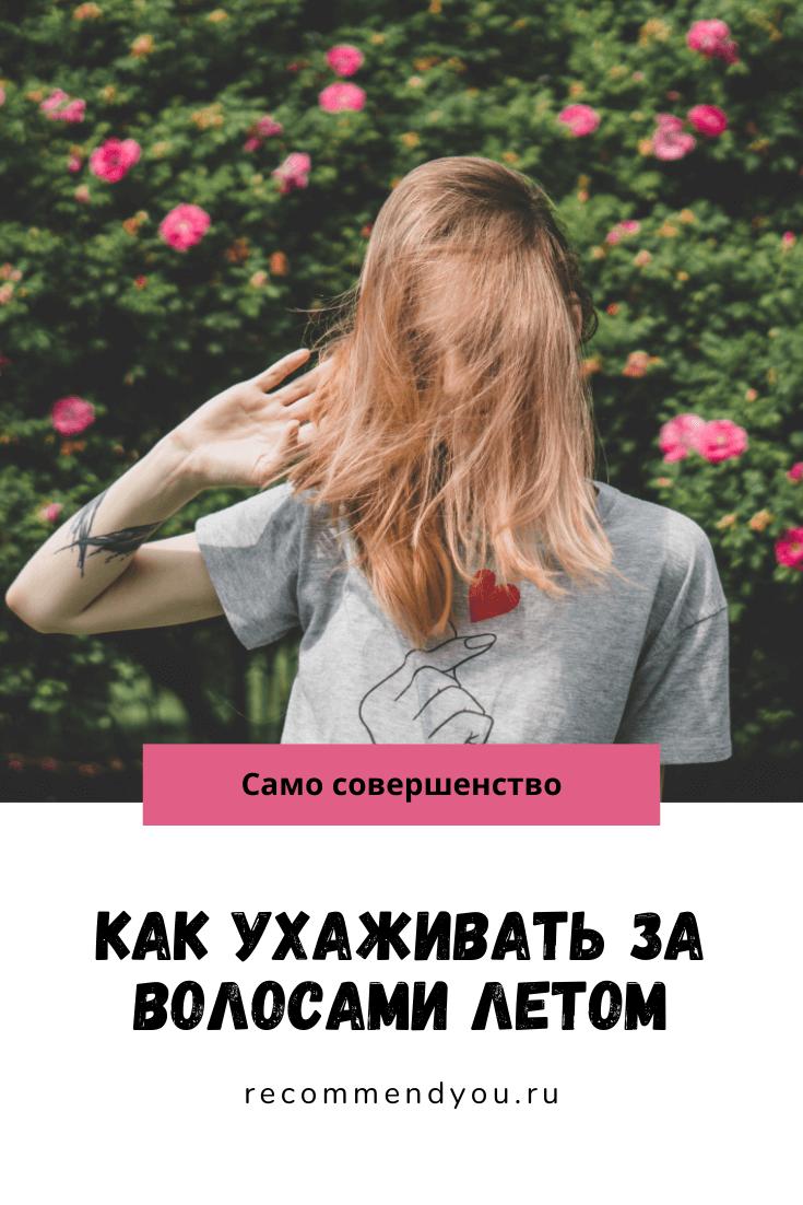 Как ухаживать за волосами в летнее время. Как защитить волосы, как восстановить поврежденные. Лучшая профессиональная косметика и народные рецепты #красота #уходзаволосами