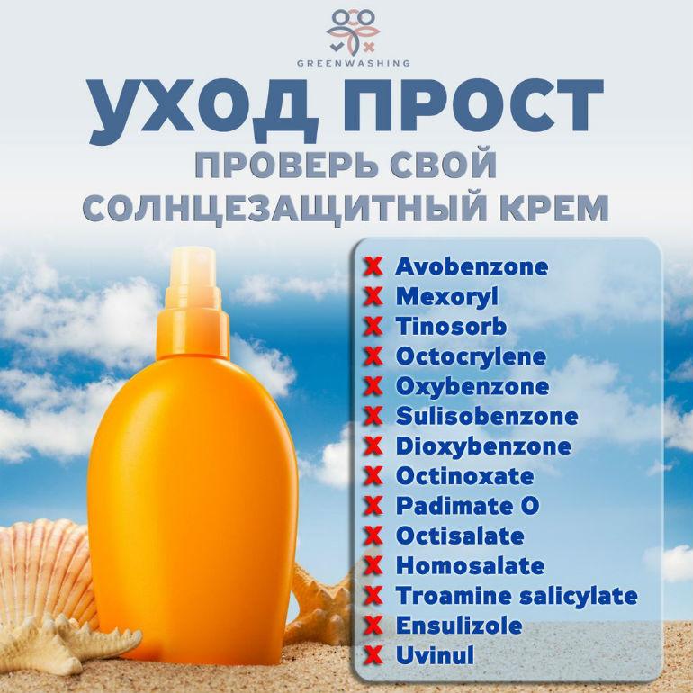 проверь свой крем