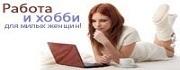 Работа и хобби для женщин