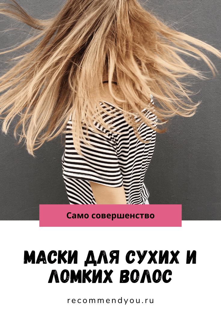 Рецепты масок для сухих и ломких волос в домашних условиях #красота #уходзаволосами