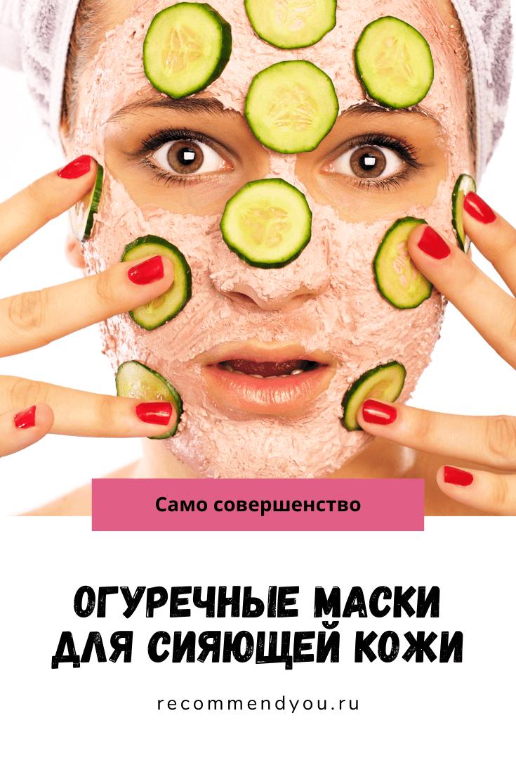Эффективные огуречные маски для лица в домашних условиях. Верните сияние коже! #маскидлялица #красота #уходзасобой