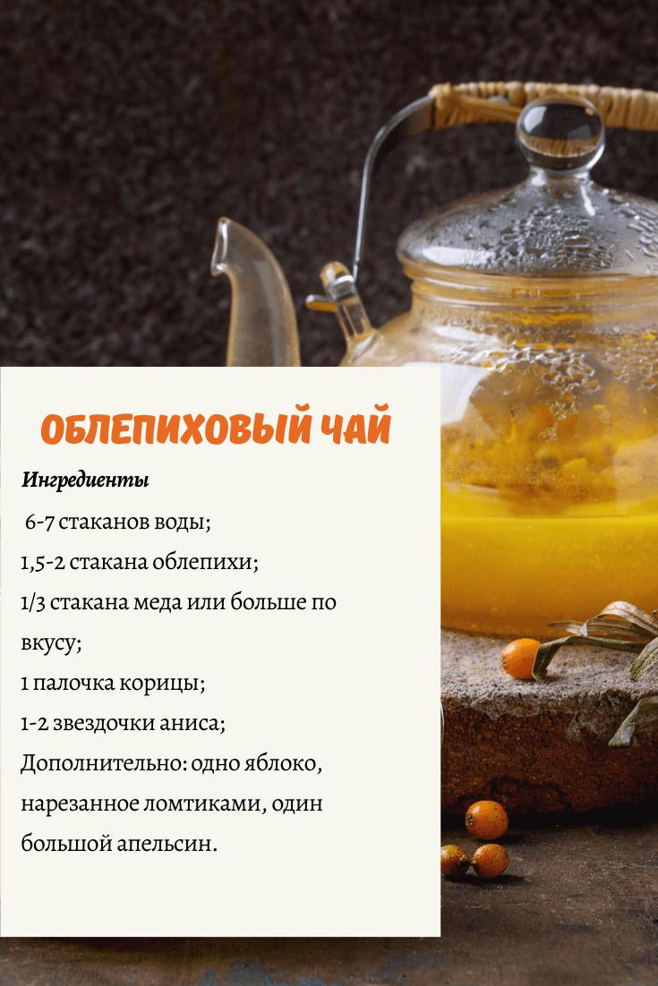 Рецепт осеннего облепихового чая