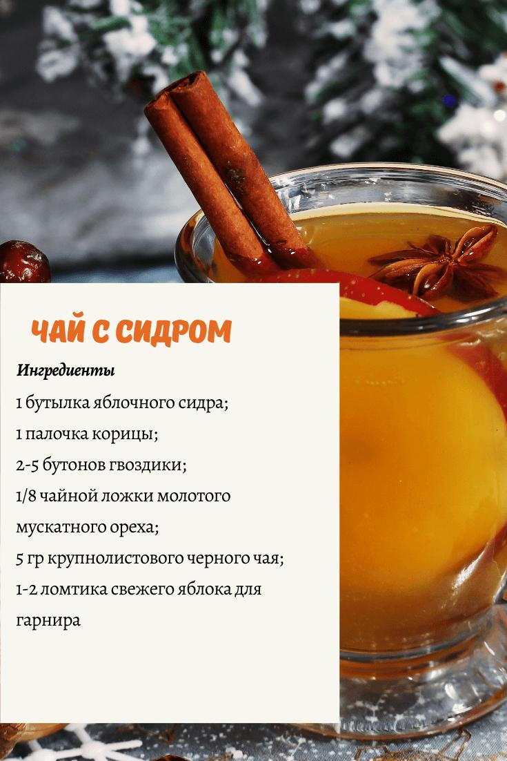 Чай с яблочным сидром