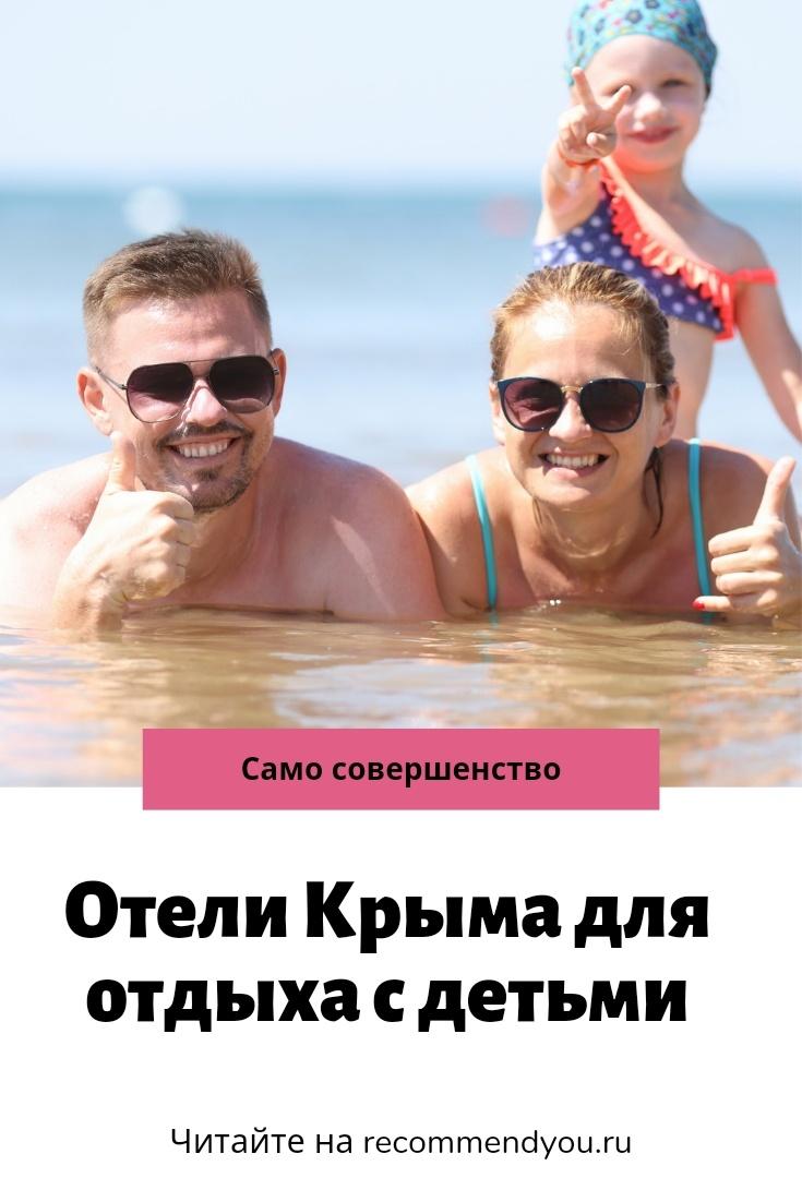 Топ 9 отелей Крыма для семейного отдыха #море #крым #отели